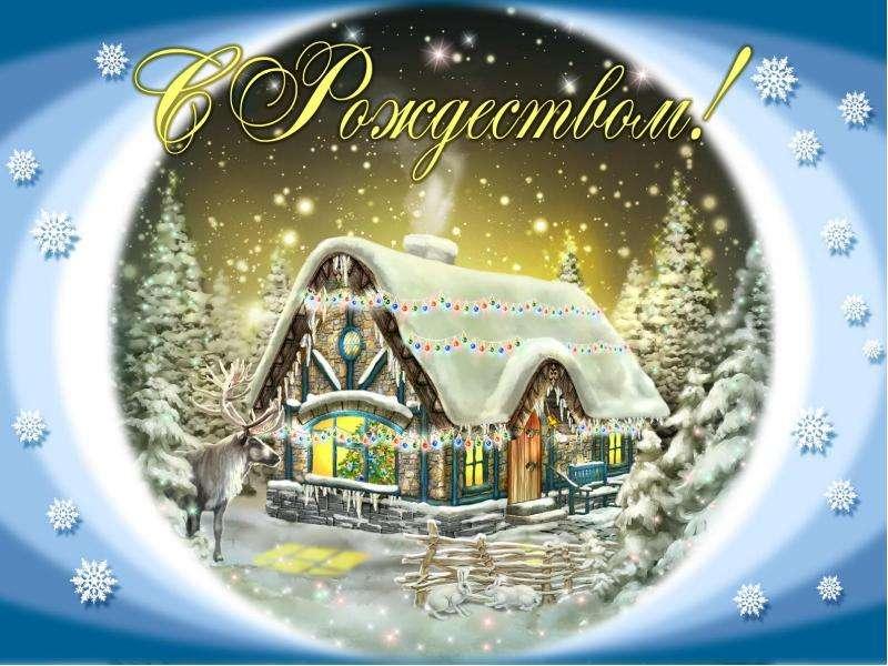 С наступающим праздником Рождества Христова!