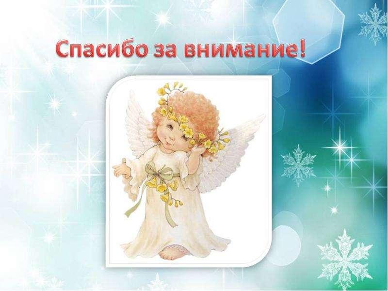 Празднование Рождества Христова в России, слайд 15