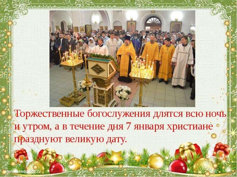 Торжественные богослужения длятся всю ночь и утром, а в течение дня 7 января христиане празднуют вел