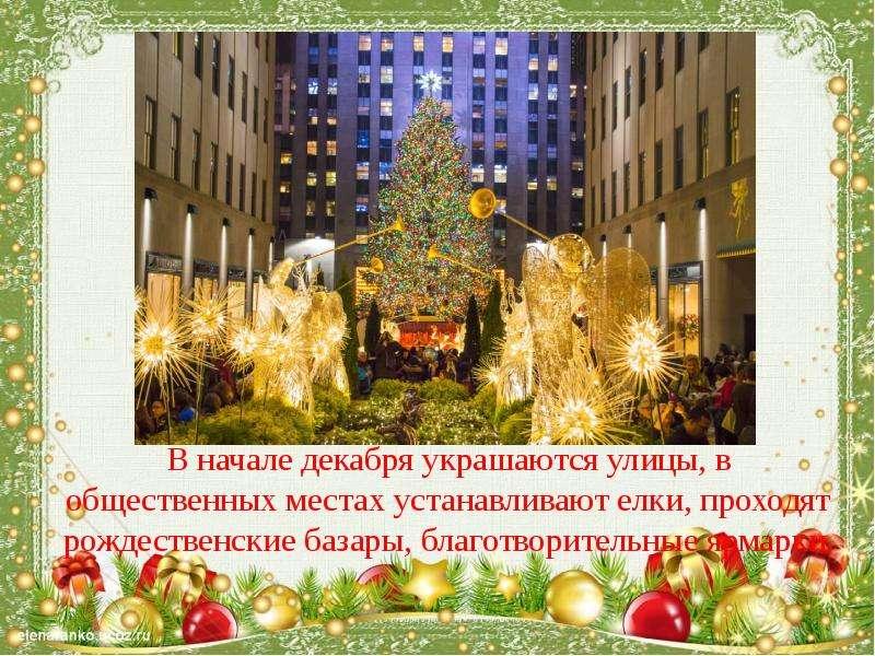 В начале декабря украшаются улицы, в общественных местах устанавливают елки, проходят рождественские