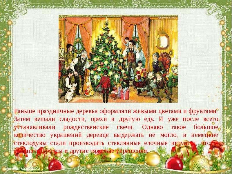 Раньше праздничные деревья оформляли живыми цветами и фруктами. Затем вешали сладости, орехи и другу