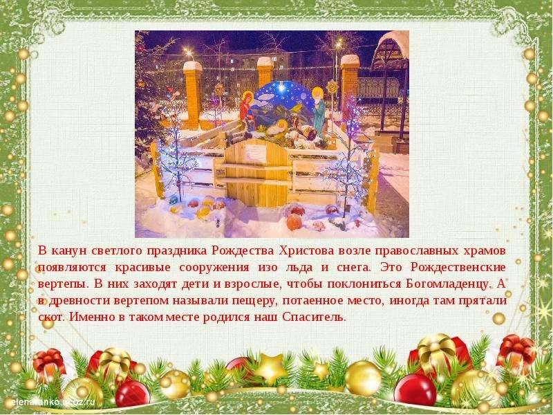 Празднование Рождества Христова в России, слайд 7