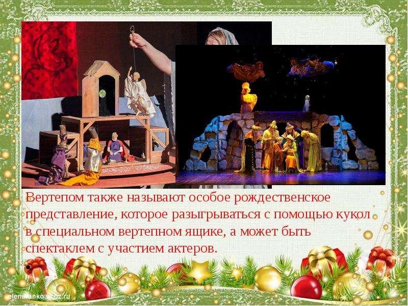 Вертепом также называют особое рождественское представление, которое разыгрываться с помощью кукол в