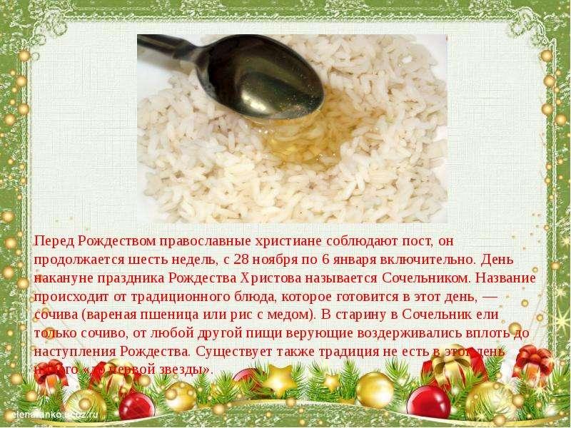Перед Рождеством православные христиане соблюдают пост, он продолжается шесть недель, с 28 ноября по