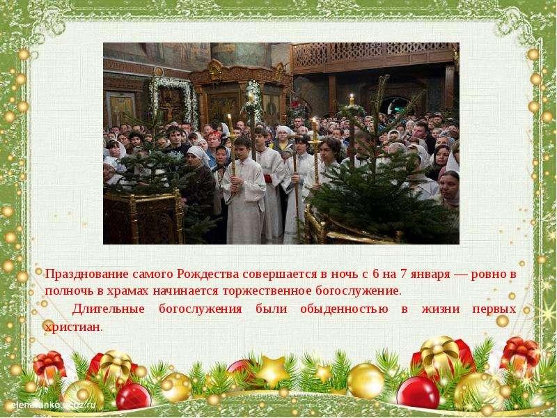 Празднование Рождества Христова в России, слайд 10