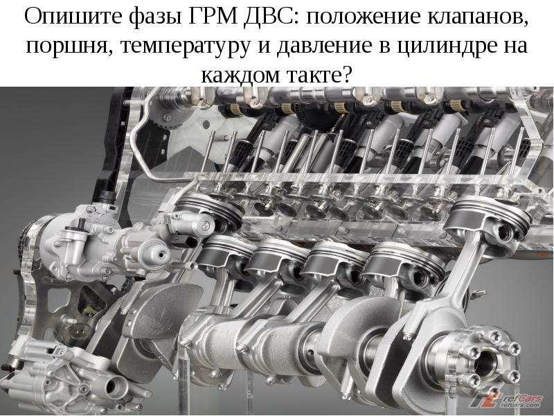 Опишите фазы ГРМ ДВС: положение клапанов, поршня, температуру и давление в цилиндре на каждом такте?
