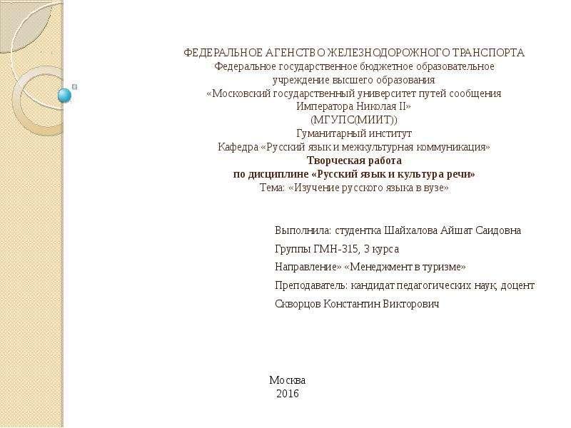 Презентация Изучение русского языка в вузе