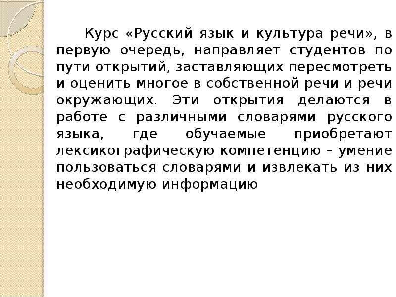 Курс «Русский язык и культура речи», в первую очередь, направляет студентов по пути открытий, застав