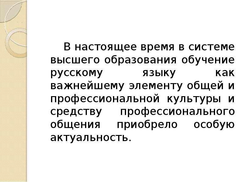 В настоящее время в системе высшего образования обучение русскому языку как важнейшему элементу обще