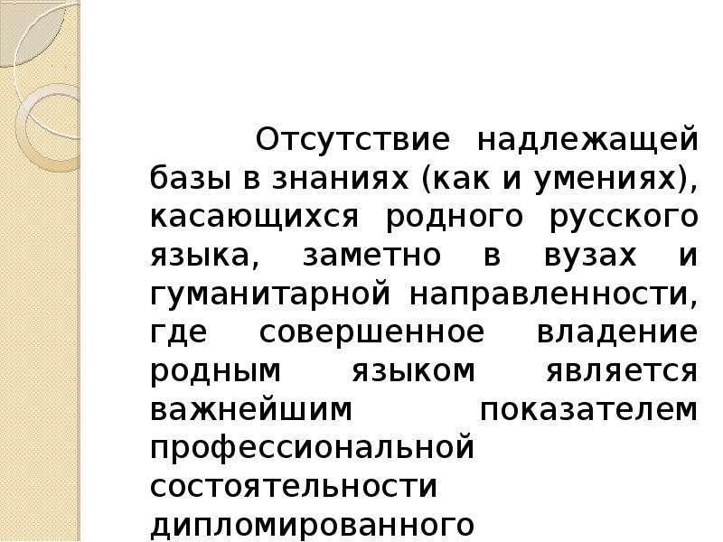 Отсутствие надлежащей базы в знаниях (как и умениях), касающихся родного русского языка, заметно в в