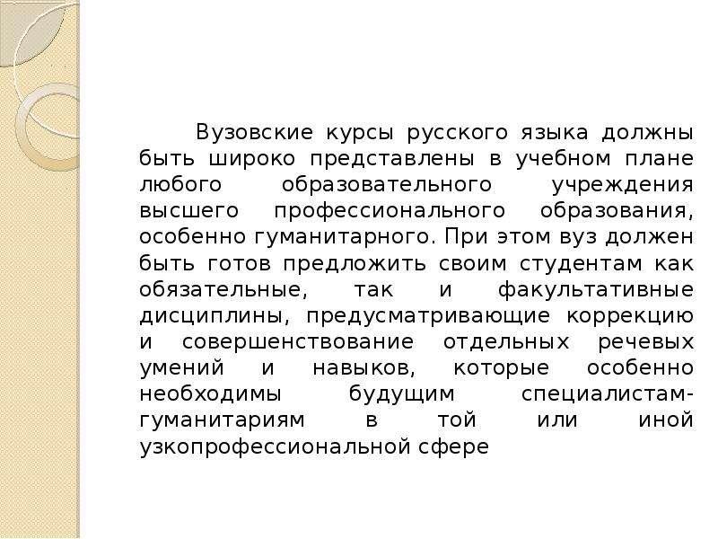 Вузовские курсы русского языка должны быть широко представлены в учебном плане любого образовательно