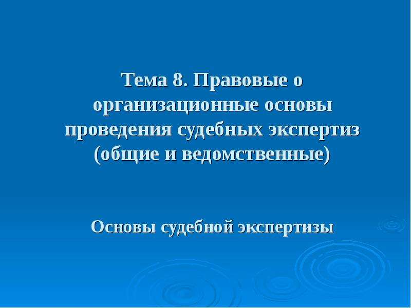 Презентация Правовые и организационные основы проведения судебных экспертиз (общие и ведомственные)
