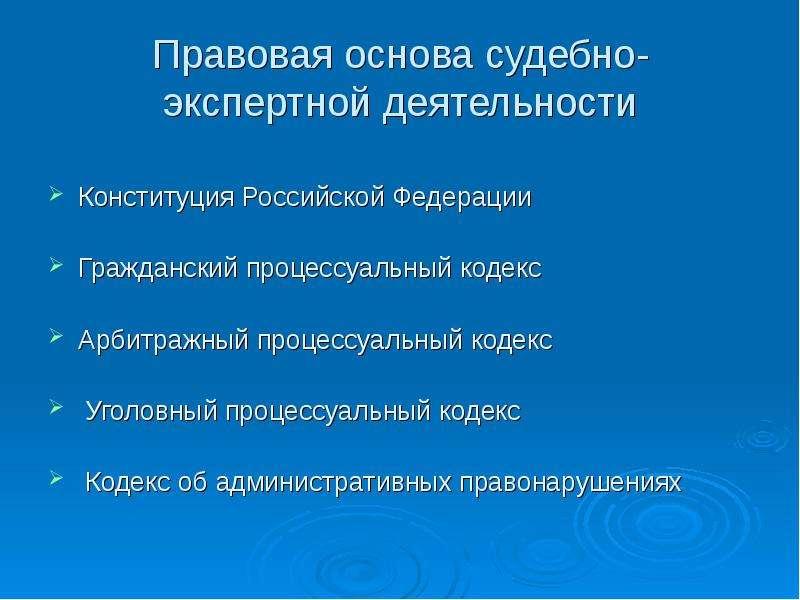 Правовая основа судебно-экспертной деятельности Конституция Российской Федерации Гражданский процесс