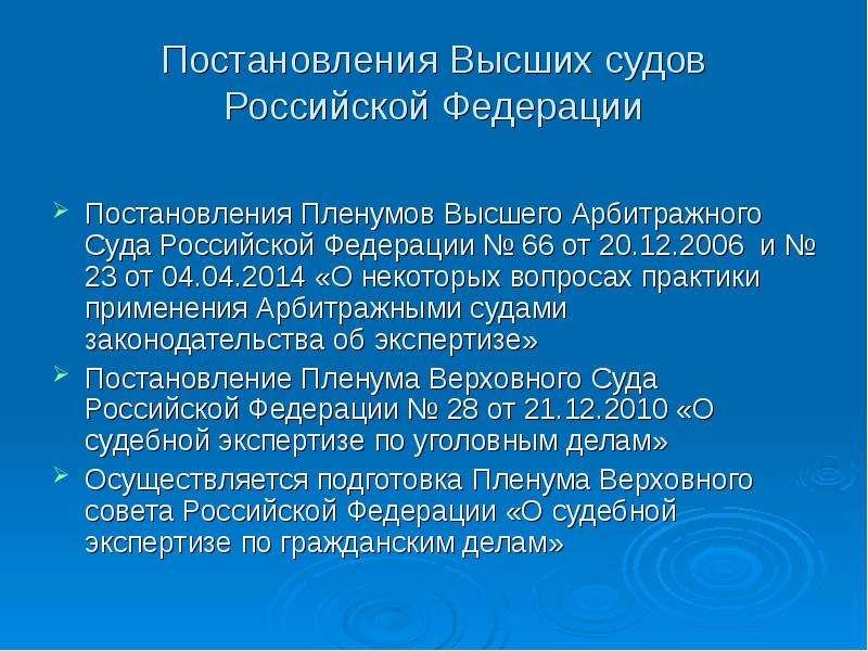 Постановления Высших судов Российской Федерации Постановления Пленумов Высшего Арбитражного Суда Рос