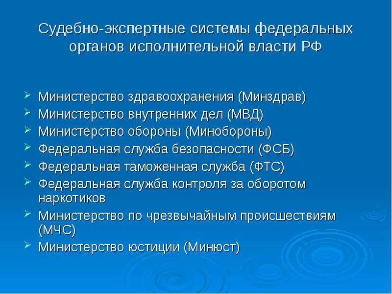 Судебно-экспертные системы федеральных органов исполнительной власти РФ Министерство здравоохранения
