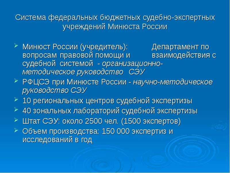 Система федеральных бюджетных судебно-экспертных учреждений Минюста России Минюст России (учредитель