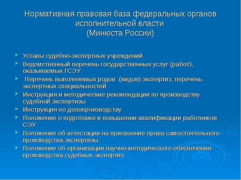 Нормативная правовая база федеральных органов исполнительной власти (Минюста России) Уставы судебно-