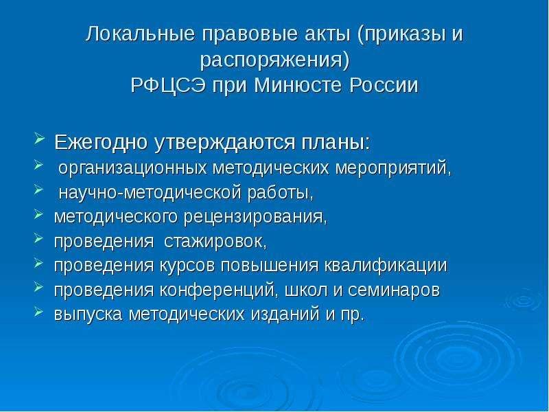 Локальные правовые акты (приказы и распоряжения) РФЦСЭ при Минюсте России Ежегодно утверждаются план