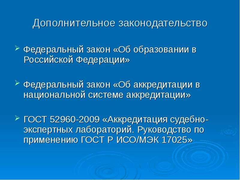 Дополнительное законодательство Федеральный закон «Об образовании в Российской Федерации» Федеральны