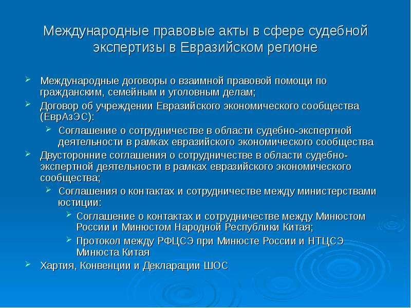 Международные правовые акты в сфере судебной экспертизы в Евразийском регионе Международные договоры