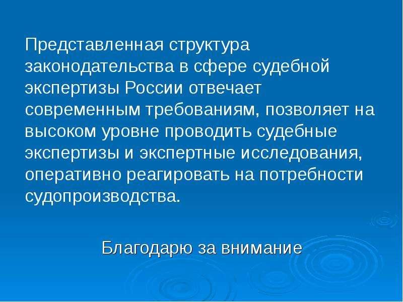 Представленная структура законодательства в сфере судебной экспертизы России отвечает современным тр