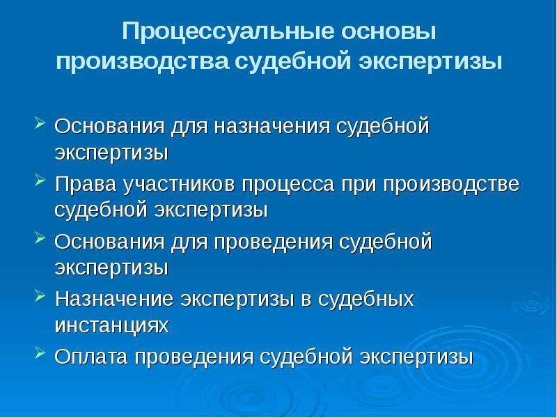 Процессуальные основы производства судебной экспертизы Основания для назначения судебной экспертизы