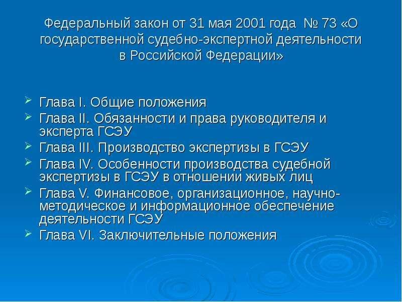 Федеральный закон от 31 мая 2001 года № 73 «О государственной судебно-экспертной деятельности в Росс