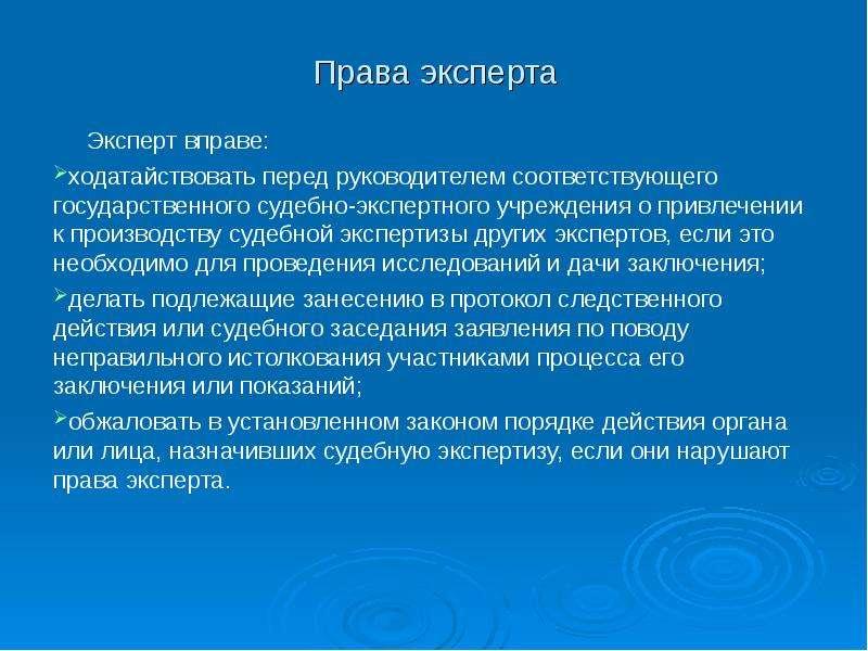 Права эксперта Эксперт вправе: ходатайствовать перед руководителем соответствующего государственного
