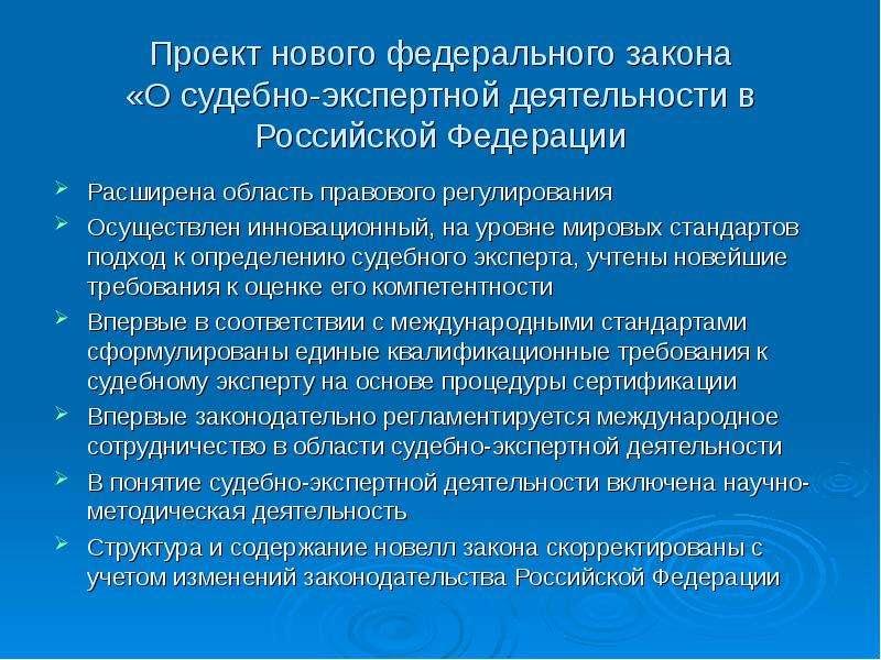 Проект нового федерального закона «О судебно-экспертной деятельности в Российской Федерации Расширен