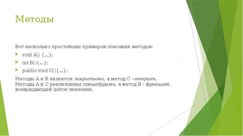 Методы Вот несколько простейших примеров описания методов: void A() {. . . }; int B(){. . . }; publi
