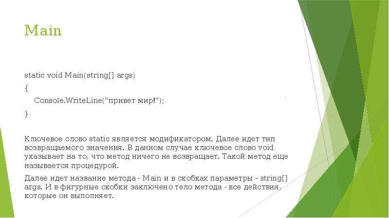 "Main static void Main(string[] args) { Console. WriteLine(""привет мир!""); } Ключевое слово"