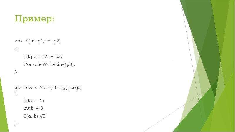 Пример: void S(int p1, int p2) { int p3 = p1 + p2; Console. WriteLine(p3); } static void Main(string