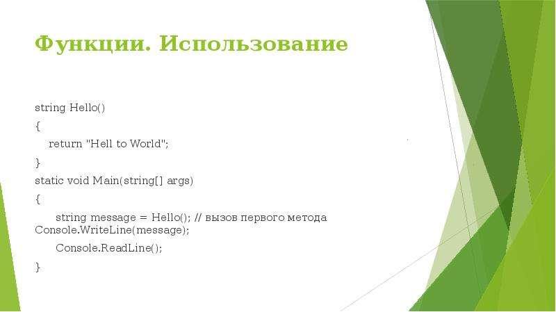 "Функции. Использование string Hello() { return ""Hell to World""; } static void Main(string["