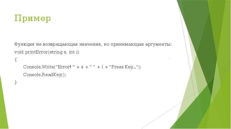 Пример Функция не возвращающая значения, но принимающая аргументы: void printError(string s, int i)