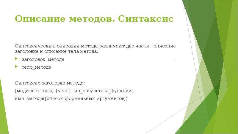 Описание методов. Синтаксис Синтаксически в описании метода различают две части - описание заголовка