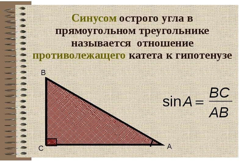 Синусом острого угла в прямоугольном треугольнике называется отношение противолежащего катета к гипо