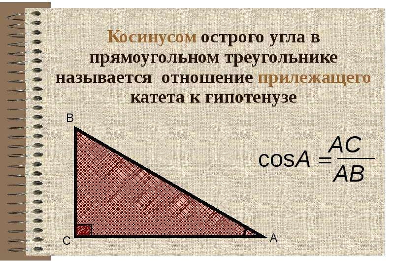 Косинусом острого угла в прямоугольном треугольнике называется отношение прилежащего катета к гипоте