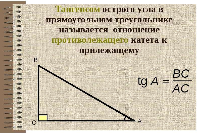Тангенсом острого угла в прямоугольном треугольнике называется отношение противолежащего катета к пр