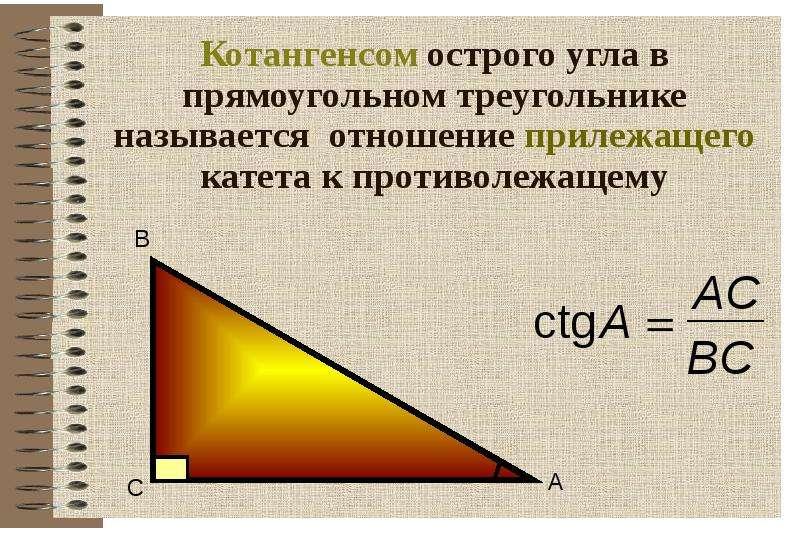 Котангенсом острого угла в прямоугольном треугольнике называется отношение прилежащего катета к прот
