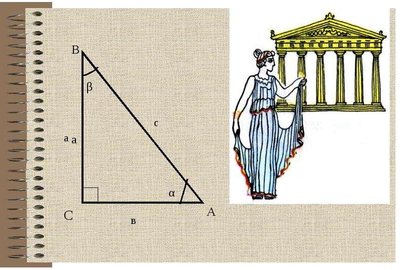 Соотношение между сторонами и углами в прямоугольном треугольнике, слайд 3