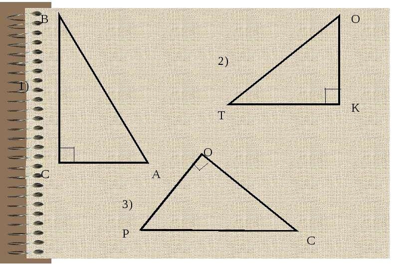 Соотношение между сторонами и углами в прямоугольном треугольнике, слайд 4