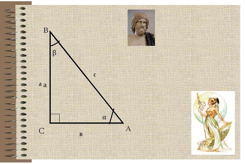 Соотношение между сторонами и углами в прямоугольном треугольнике, слайд 6