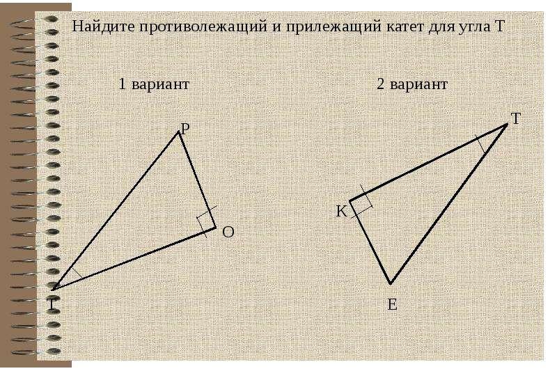 Соотношение между сторонами и углами в прямоугольном треугольнике, слайд 8