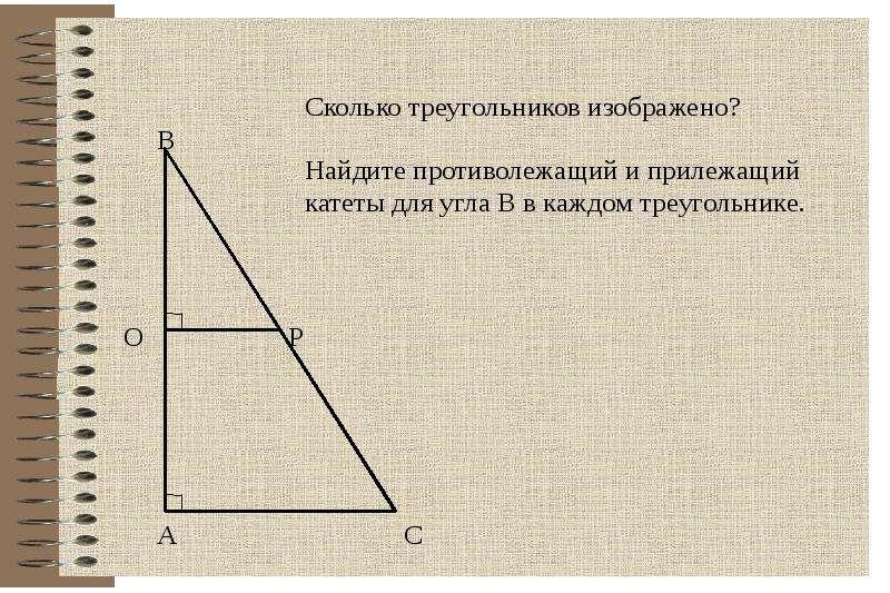 Соотношение между сторонами и углами в прямоугольном треугольнике, слайд 9