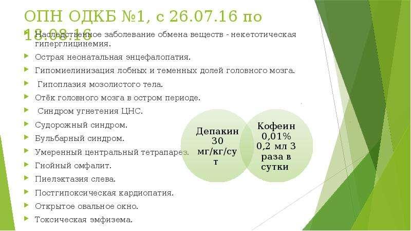 ОПН ОДКБ №1, с 26. 07. 16 по 18. 08. 16 Наследственное заболевание обмена веществ - некетотическая г