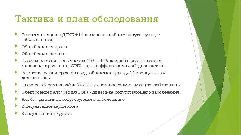 Тактика и план обследования Госпитализация в ДГКБ№11 в связи с тяжёлым сопутствующим заболеванием Об