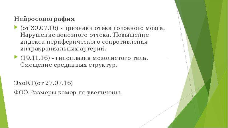 Нейросонография Нейросонография (от 30. 07. 16) - признаки отёка головного мозга. Нарушение венозног