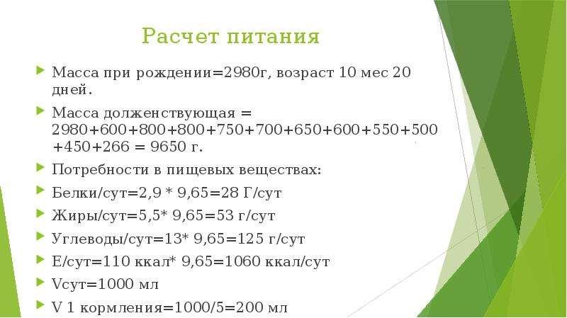 Расчет питания Масса при рождении=2980г, возраст 10 мес 20 дней. Масса долженствующая = 2980+600+800
