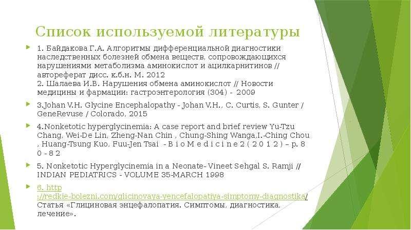 Список используемой литературы 1. Байдакова Г. А. Алгоритмы дифференциальной диагностики наследствен