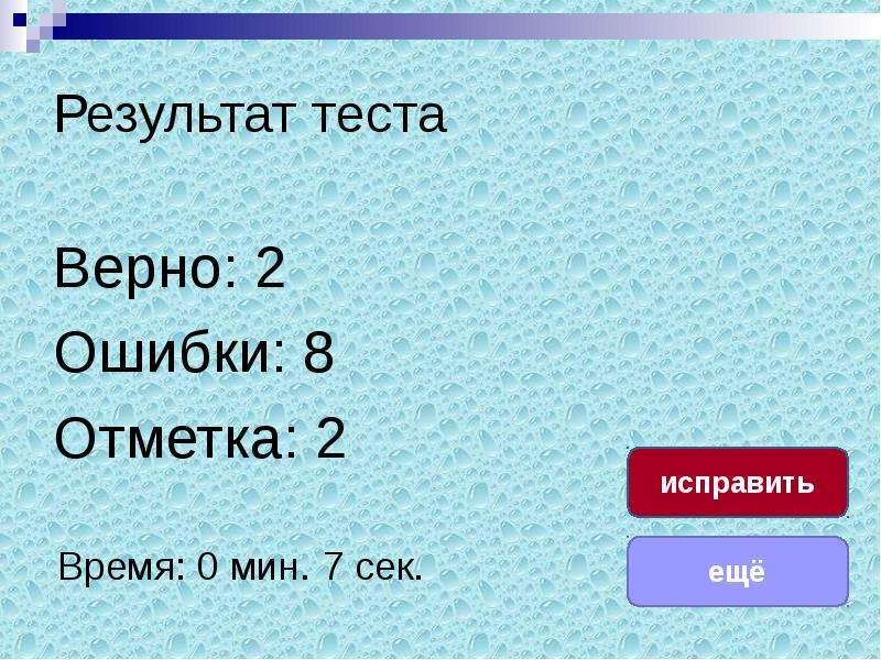 Результат теста Верно: 2 Ошибки: 8 Отметка: 2
